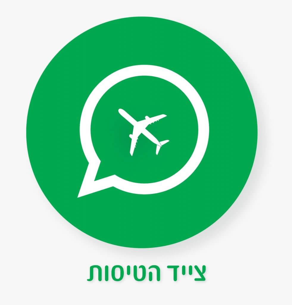 צייד הטיסות